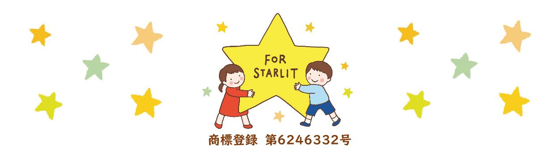 親子のための   ちっちゃな いばしょ  FOR STARLIT